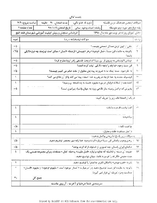 آزمون ترم اول فلسفه (2) دوازدهم هماهنگ منطقهای قلعه گنج | دی 1398
