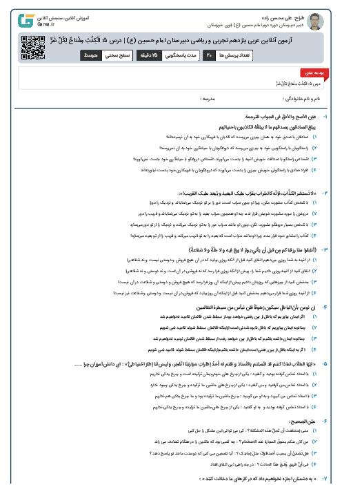آزمون آنلاین عربی یازدهم تجربی و ریاضی دبیرستان امام حسین (ع)   درس 5: اَلْکِذْبُ مِفْتاحٌ لِکُلِّ شَرٍّ
