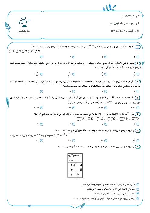 آزمون تستی شیمی (1) دهم | تا پایان مبحث طبقه بندی عنصرها
