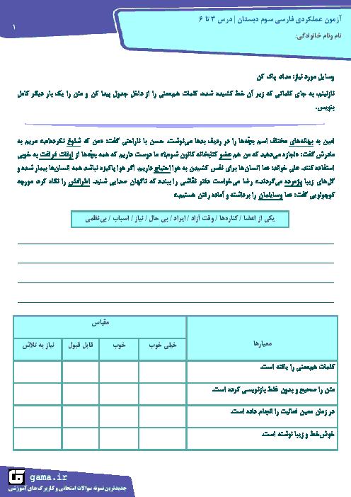 آزمون عملکردی (کلمات هم معنی) فارسی سوم دبستان | درس 3 تا 6