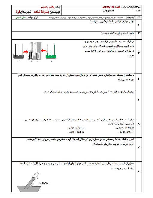 نمونه تمرین های فصل 1 و 2 فیزیک (1) دهم دبیرستان شاهد ازنا