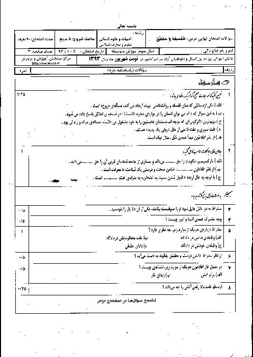 سوالات و پاسخ تشریحی امتحان نهایی فلسفه و منطق- شهریور 1393