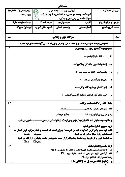 امتحان ترم اول دین و زندگی دهم انسانی دبیرستان امام رضا واحد 1   دی 98