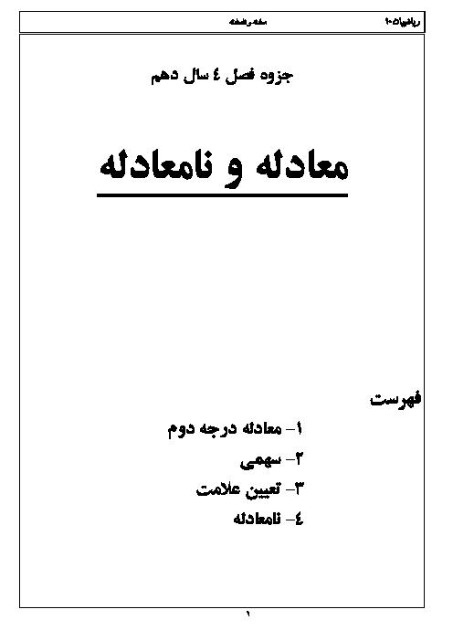 جزوه و درسنامه ریاضی (1) دهم  | فصل 4: معادلهها و نامعادلهها