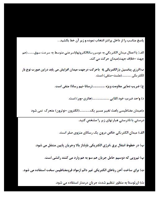 آزمون نوبت دوم فیزیک (2) پایه یازدهم دبیرستان تلاش 1  | خرداد 1397