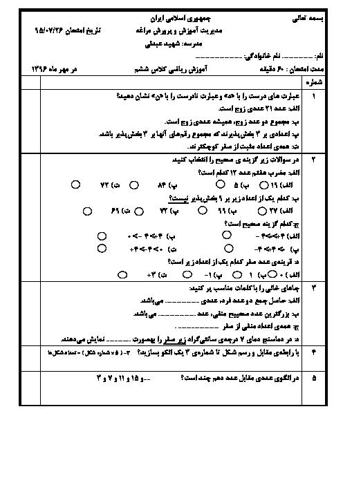 ارزشیابی فصل 1 ریاضی ششم دبستان شهید عبدلی | مهر 1395