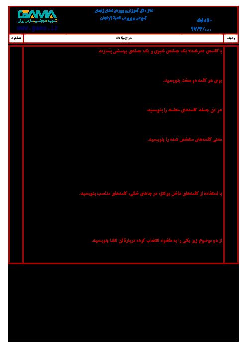 سؤالات امتحان هماهنگ نوبت دوم انشا و نگارش پایه ششم ابتدائی مدارس ناحیه 2 زنجان | خرداد 1397