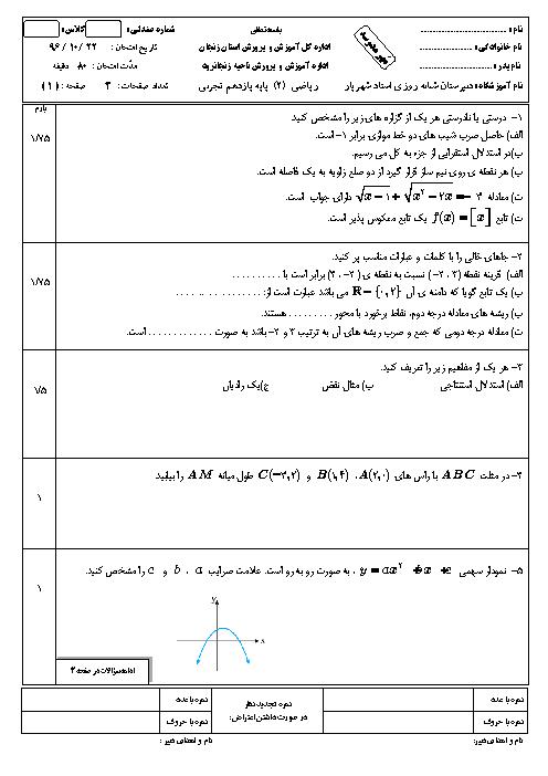 آزمون نوبت اول ریاضی (2) یازدهم دبیرستان استاد شهریار | دی 96