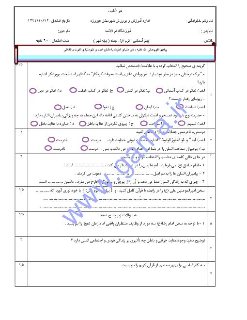 آزمون نوبت اول پیامهای آسمان نهم آموزشگاه ام الائمه شهرستان فیروزه | دی 94