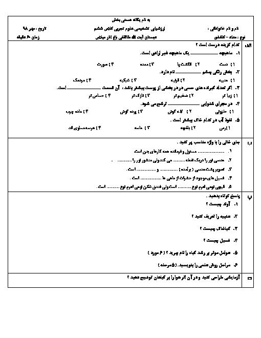 آزمون سنجش آغازین علوم ورودی از پنجم به ششم دبستان  آیت الله طالقانی باغنار | مهر 1398