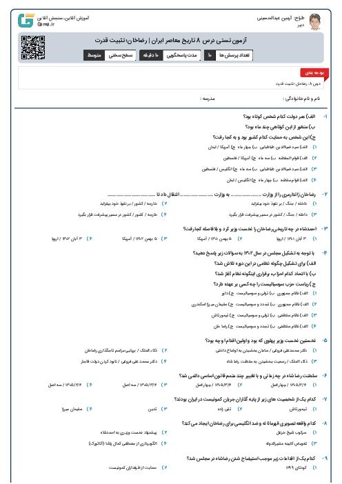 آزمون تستی درس 8 تاریخ معاصر ایران | رضاخان؛ تثبیت قدرت