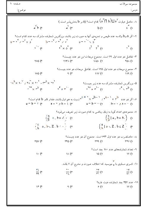 50 تست از فصل 1 و 2 ریاضی هشتم + پاسخ تشریحی