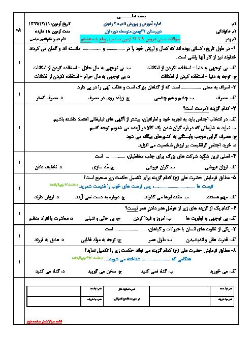 ارزشیابی تستی پیامهای آسمان هشتم مدرسه 22 بهمن زنجان | درس 9 تا 12