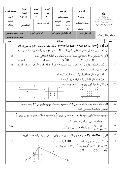 امتحان نوبت اول ریاضی (1) رشتۀ تجربی و ریاضی پایه دهم دبیرستان نماندگار شرف اردکان | دی 95