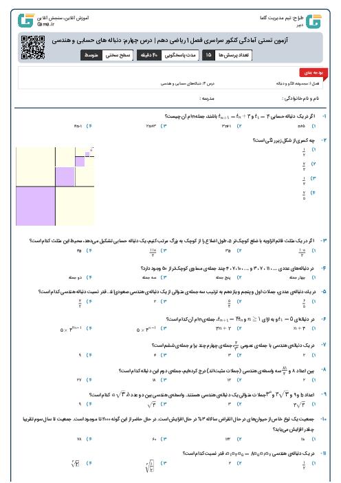 آزمون تستی آمادگی کنکور سراسری فصل 1 ریاضی دهم   درس چهارم: دنباله های حسابی و هندسی
