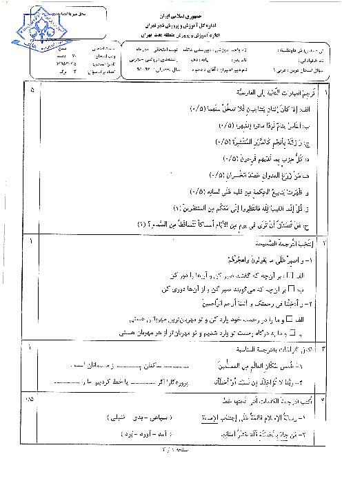 سوالات امتحان نوبت اول عربی (1) پایه دهم دبیرستان غیرانتفاعی هاتف | دی 1395 + جواب