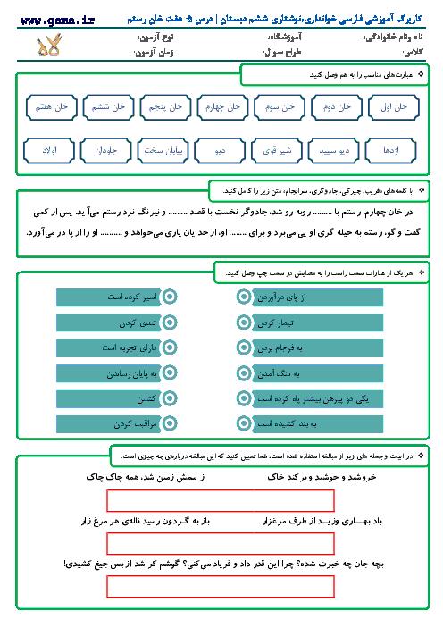 کاربرگ و تمرین فارسی و نگارش کلاس ششم دبستان | درس 5: هفت خان رستم