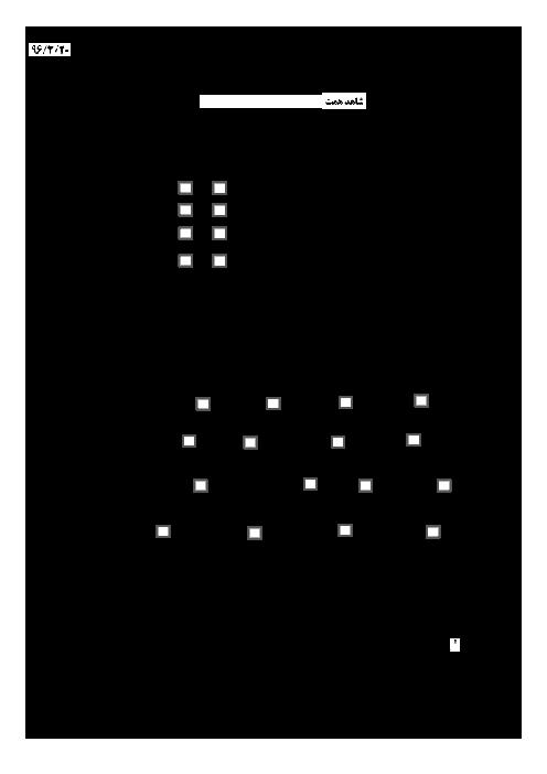 امتحان پیش نوبت دوم ریاضی نهم دبیرستان شاهد همت استان فارس - خرداد 96