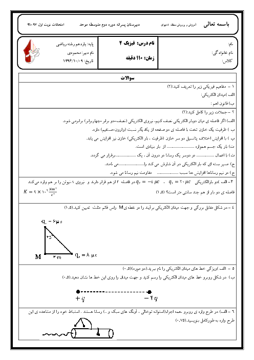 امتحان نوبت اول فیزیک (2) یازدهم رشته ریاضی دبیرستان غیرانتفاعی موحد با جواب تشریحی - دی 96