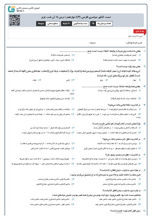 تست کنکور سراسری فارسی (3) دوازدهم   درس 11: آن شب عزیز