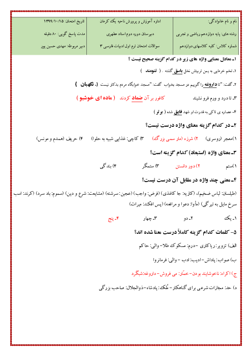 آزمون تستی نوبت اول فارسی (3) دوازدهم دبیرستان شهید مطهری | دی 1399