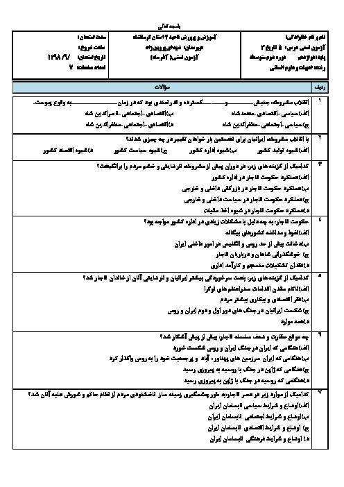 سوالات تستی تاریخ دوازدهم دبیرستان شهدای پروین زاد   درس 5: انقلاب مشروطۀ ایران