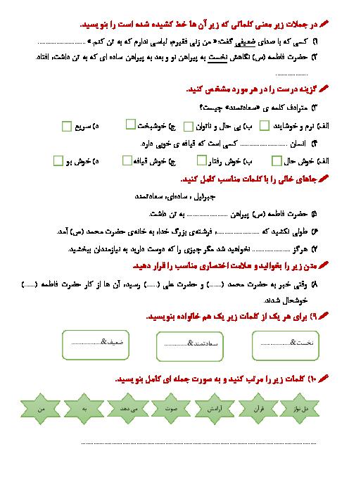 آزمونک فارسی سوم دبستان امام حسن مجتبی رفسنجان | درس 8: پیراهنِ بهشتی