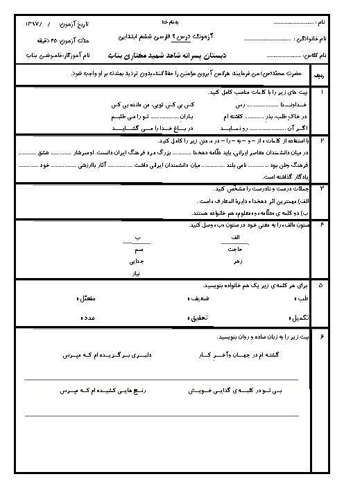 آزمون درس 9 فارسی ششم دبستان شهید مختاری | رنج هایی کشیده ام که مپرس