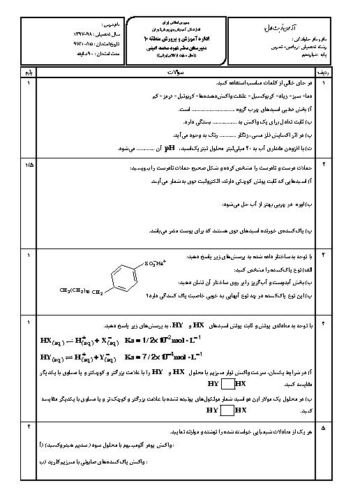 سوالات امتحان ترم اول شیمی (3) دوازدهم دبیرستان معلم شهید امینی | دی 1397