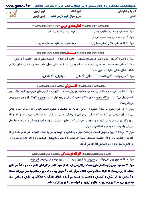 پاسخ فعالیتها، املا، نگارش و کارگاه نویسندگی فارسی نوشتاری ششم | درس 2: پنجره های شناخت