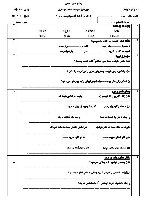 ارزشیابی قرائت فارسی هفتم تا پایان درس 5 | دیرستان شاهد جهادگران