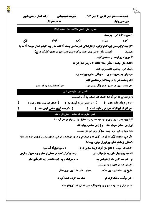 سوالات امتحان درس 1 تا 3 فارسی دهم دبیرستان شهید بهشتی پاکدشت | نمونه اول