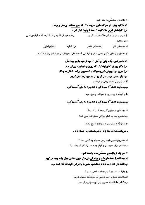 ارزشیابی مستمر درس 1 تا 6 فارسی (2) یازدهم دبیرستان دخترانه عترت