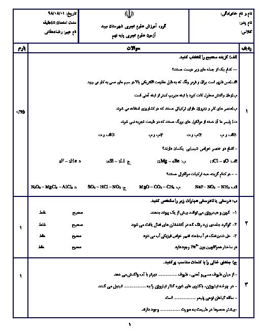 امتحان فصل 1 و 2 علوم تجربی نهم دبیرستان رشیدالدین میبدی | مهر 1398