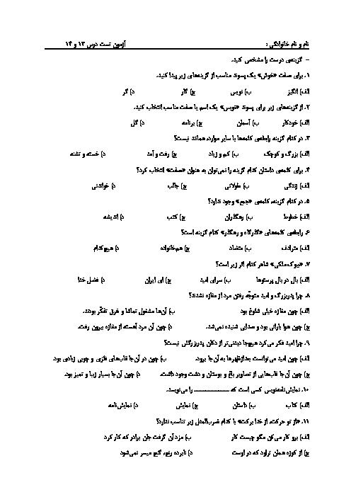 آزمون تستی فارسی پنجم دبستان شهید صدری | درس های ۱۳ و ۱۴