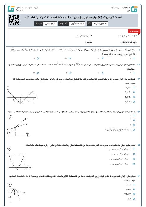 تست کنکور فیزیک (3) دوازدهم تجربی | فصل 1: حرکت بر خط راست | 3-1 حرکت با شتاب ثابت