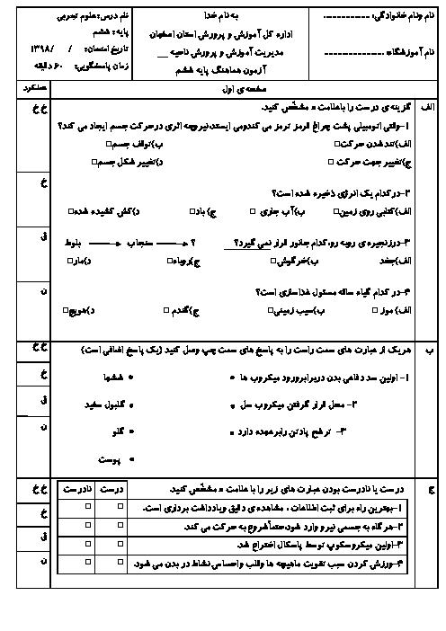 آزمون هماهنگ نوبت دوم علوم تجربی ششم هماهنگ ناحیه 1 و 2 و 3 اصفهان | خرداد 1398 + پاسخ