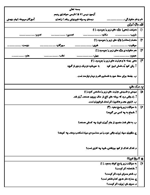 آزمون مداد کاغذی فارسی پنجم دبستان پسرانه غیردولتی رشد | درس 1 تا 15