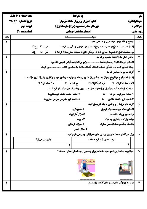 آزمون نوبت دوم مطالعات اجتماعی هفتم دبیرستان حضرت معصومه   خرداد 1397