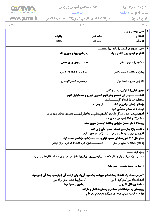 آزمونک فارسی پنجم دبستان   درس 17: کار و تلاش