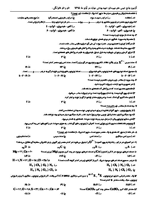 آزمون جامع تستی شیمی دهم دبیرستان شهید بهشتی مهاباد در آبان ماه 1398
