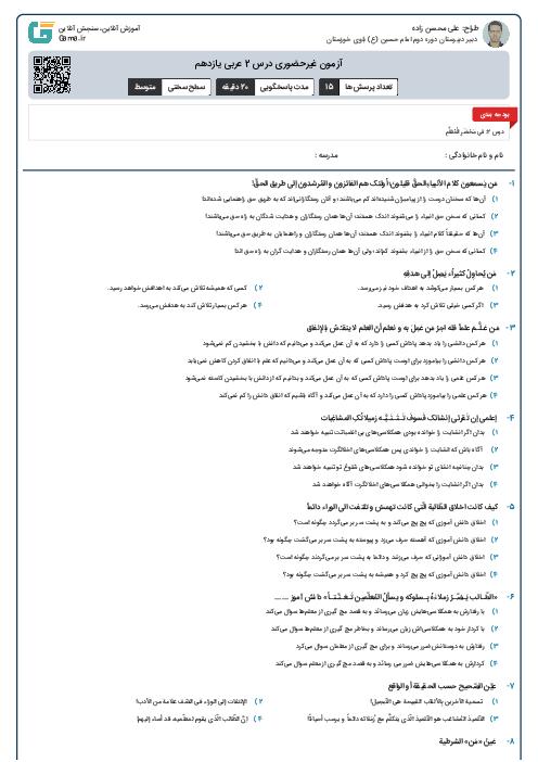 آزمون غیرحضوری درس 2 عربی یازدهم