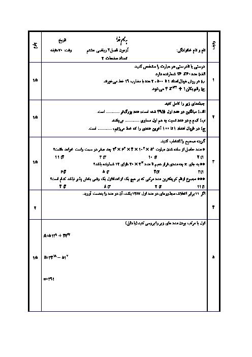 سوالات امتحان ریاضی هشتم | فصل 2: عددهای اول (ویژه مدارس خاص)