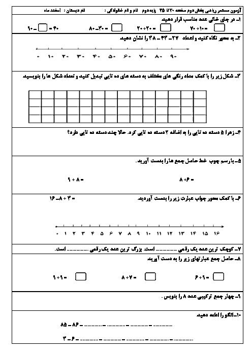 آزمون مستمر ریاضی دوم دبستان   بخش دوم صفحه 20 تا 35