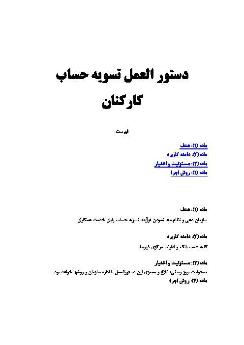 دستور العمل تسويه حساب کارکنان