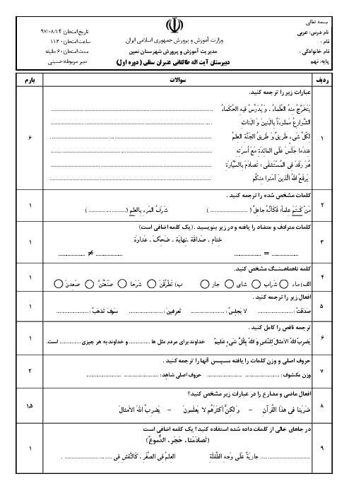 امتحان میان ترم عربی نهم مدرسه آیت اله طالقانی | درس 1 و 2