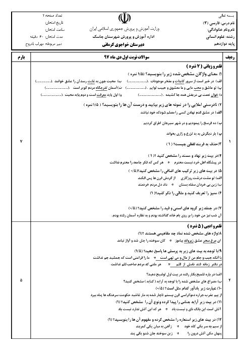 امتحان نیمسال اول فارسی (3) دوازدهم دبیرستان خواجوی کرمانی گابریک | دی 97