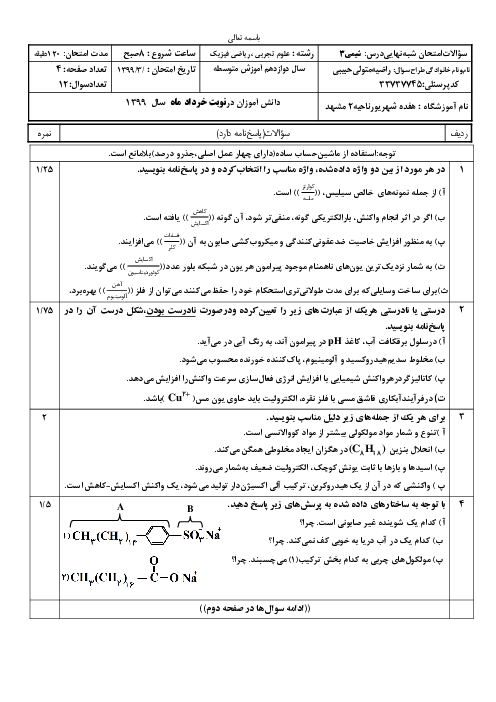 آزمون شبه نهایی شیمی (3) دوازدهم دبیرستان هفده شهریور | اردیبهشت 1399