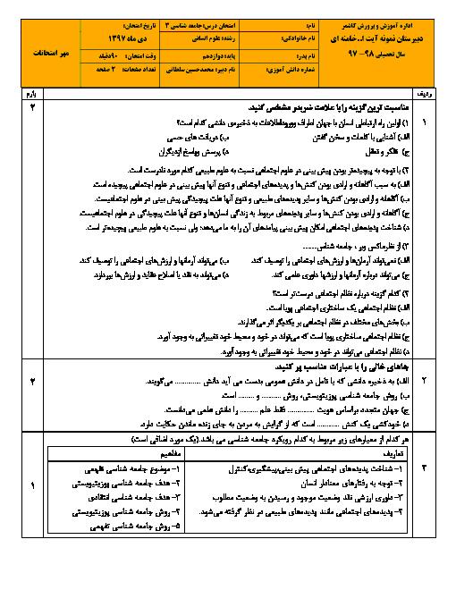 آزمون نوبت اول جامعه شناسی (3) دوازدهم دبیرستان آیت الله خامنه ای | دی 1397 + پاسخ