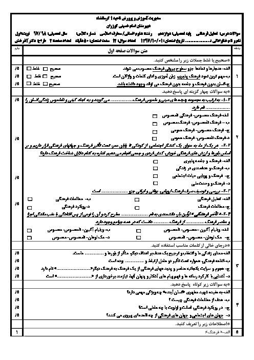 امتحان ترم اول مطالعات فرهنگی دبیرستان امام خمینی کوزران | دی 97